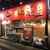 高崎【麺処湊生】のメニューで絶対にまぜそばを食べたい3つの理由