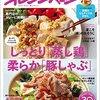 オレンジページ2015/8/17 「床」の大そうじ