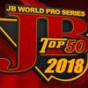 【釣りビジョン】本日人気番組「JB トップ50 2018 第5戦 茨城県霞ヶ浦」初回放送!