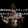 web版「沈黙のWebマーケティング」と「沈黙のWebライティング」とを読んだので、まとめてみたよ!