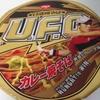 【食べてみた】日清焼そばU.F.O. 黄金のカレーマヨ付きカレー焼そば(日清)