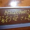 『誕生日』のプレゼントは、近江牛のすき焼きと 家族麻雀の〘大勝〙🀄 \(^_^)/