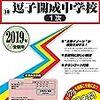 逗子開成中学校、夏休みミニ学校説明会の申し込みは明日7/8(日) 9:00~!