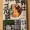 『世界はゴ冗談』筒井康隆|インパクトがありすぎる短編集