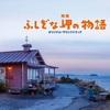内房のお薦めカフェ・「ふしぎな岬の物語」の舞台:岬カフェ ^^!