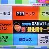 名古屋・栄で2017年に流行る!グルメ&スポット7連発~でらチャリ、ハイブリッド食パン、ミートそば、ライトニングバーガー『ミートボールドッグ』、インスタグルメ『ブリジェラ』など