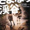 【書評】吉田修一「さよなら渓谷」-その「過去」があったからこそ、2人は互いを必要とした