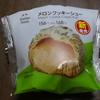 【新発売】ファミマ メロンクッキーシュー