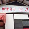 中華そば 遊山(安佐北区狩留家町)つけ麺