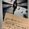映画『TENET テネット』ネタばれ感想(を読んでから映画に行くべきか?)