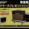 Bobcat専用ハードケースプレゼントキャンペーン実施中!