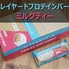 芳醇な香りが特徴のレイヤードプロテインバー「ミルクティー」レビュー【マイプロテイン】