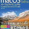 MacOS でターミナルから簡単にメモリを解放する