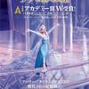 感想評価)ミュージカル映画が苦手でも楽しめるのか…アナと雪の女王(感想、結末、裏話)