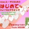 Shibuya Perl Mongersテクニカルトーク#11 でLTしてきました