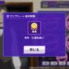 3月21日 『グルミク』でDJ道五段になった