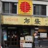 中国料理 布袋本店の 500円ランチ@西11丁目
