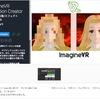 【無料アセット】モザイクがつけられるアセットが優秀!日本作家さんの「ImagineVR Pixelation Creator」で遊んでみた。(無料アセット8+13連発)