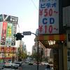 古本屋街の入り口に佇むビデオ屋「花マル 御茶ノ水店」