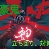 【スト5AE】真豪鬼登場!勝つための攻略法、立ち回りでの意識