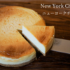 ASMR 濃厚ニューヨークチーズケーキの作り方|How to make New York Cheesecake