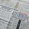 東京新聞が「検証と見解」を掲載~記者会見の質問制限3 ※追記あり 「追記3」まで更新