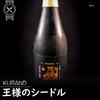 【SSR】果実酒「王様のシードル」をいただく