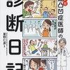 マンガ発達凸凹症医師の診断日記