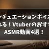 眠れる!VtuberのおすすめASMR動画4選!【2021/4パート①】