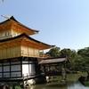 日本一周33日目 大人の修学旅行 京都旅行は計画的に