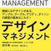 田子學『デザインマネジメント』からの寄り道