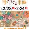 第27回西沢手づくり市場開催日決定!出店者様募集中☆