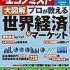 週刊エコノミスト 2018年09月04日号 大図解・世界経済&マーケット/Jリーグ「革新」