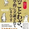 「ことわざ」は大きな力を秘めている!堀田秀吾 さん著書の「このことわざ、科学的に立証されているんです」