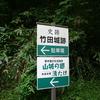 100名城の旅・その11〜竹田城