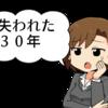 ★006.失われた30年