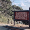 【宮城旅行ブログ】南三陸・石巻で行くべき観光スポット5選【大人の休日・デートにも】