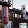 柴田理恵認定ゆるゆる富山遺産の『円城』でもつ煮込みとラーメンを♪