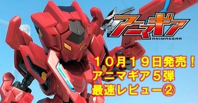 10月19日発売!!アニマギア5弾『コジロウ』製品版レビュー!!