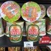 日清カップヌードル・グリーンカレー味を食べてみた