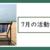 【8月初日】暑い暑い、暑い、、