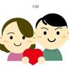 11月22日 いい夫婦の日