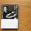 村上春樹『職業としての小説家』継続しての大切さを学ぶ|書籍レビュー