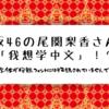 【中国語のすゝめ#10】櫻坂46の尾関梨香さんが「我想学中文」!?