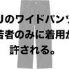 ユニクロ・GU新作&週末セールオススメ商品(17/7/28〜8/3)「オジサンが試着してみたGUワイドパンツ」
