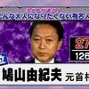 鳩山由紀夫はやっぱりルーピー国賊売国奴
