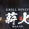 浅草ビューホテルの薪火でゆったり肉ランチを楽しもう