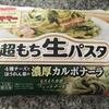 何気に初めて食べた?冷凍パスタ