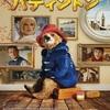 映画「パディントン」喋る熊が家探し!あらすじ、感想、ネタバレあり。