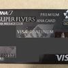 ANA VISAプラチナ・スーパーフライヤーズ・プレミアムカードのススメ/アメックス、ダイナースから移行をお考えの方へ